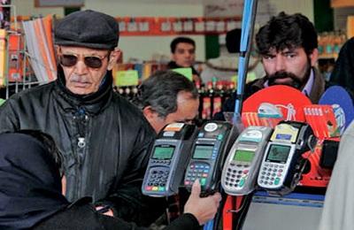کارمزد پرداخت الکترونیک