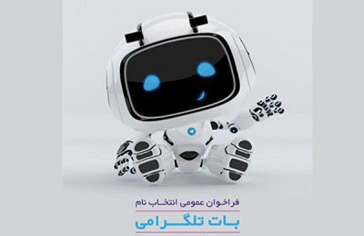 ربات ایرانزمین