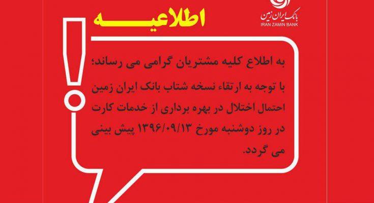 بانک ایرانزمین