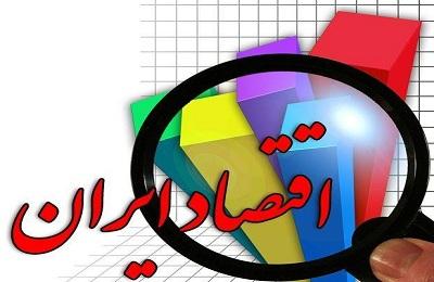 اقتصاد ایران در سال 97