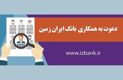 دعوت به همکاری بانک ایران زمین