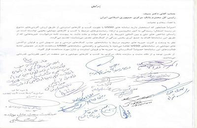 نامه نمایندگان مجلس درباره کدهای دستوری