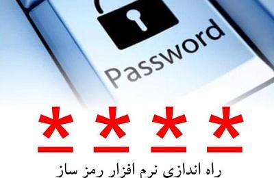 رمزساز بانک ایرانزمین