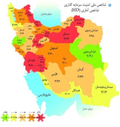 امنیت سرمایهگذاری به تفکیک استان