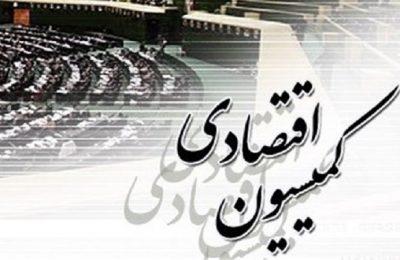 کمیسیون اقتصادی مجلس و شاپرک