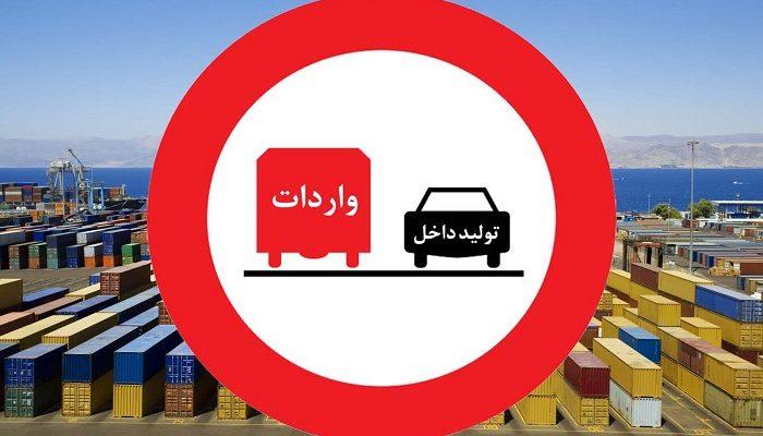 ممنوعیت واردات