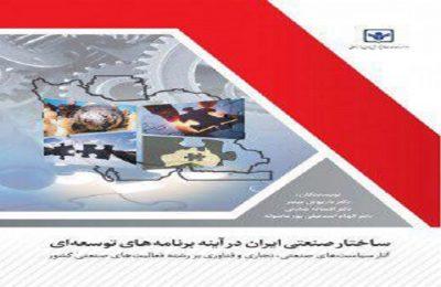 ساختار صنعتی ایران در آیینه برنامههای توسعهای