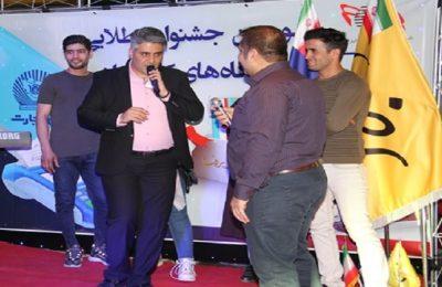 جشنواره ایران کیش و بانک تجارت