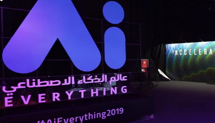 نمایشگاه هوش مصنوعی دوبی
