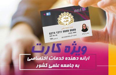 ویژهکارت بانک ایرانزمین