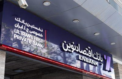 بانک اقتصادنوین